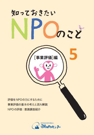 【募集】10/6(金) なぜするの?どうやるの?NPO/NGOのための事業評価入門セミナー