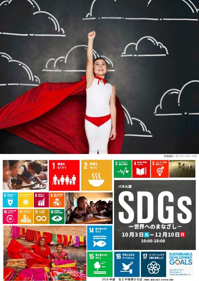 10月3日(火)~ パネル展「SDGs-世界へのまなざし-」