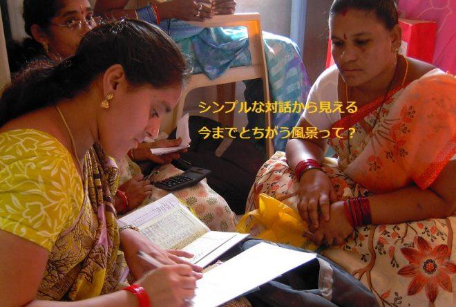 メタファシリテーション基礎講座 「途上国の人々との話し方」の実践スキルを身につけよう(11月・兵庫)