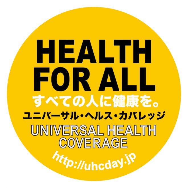 第2回UHCジョイント・ラーニング・セミナー   UHC政策の現状と課題 ~高齢化社会を迎えるアジアで~
