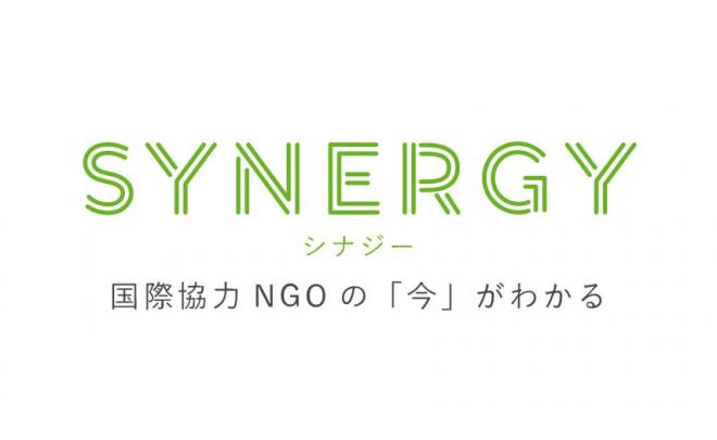 NGOの「今」を伝える WEBマガジン 「シナジー」公開