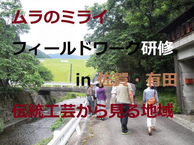 メタファシリテーション ミニ・フィールドワーク in 佐賀・有田~伝統工芸から見る地域