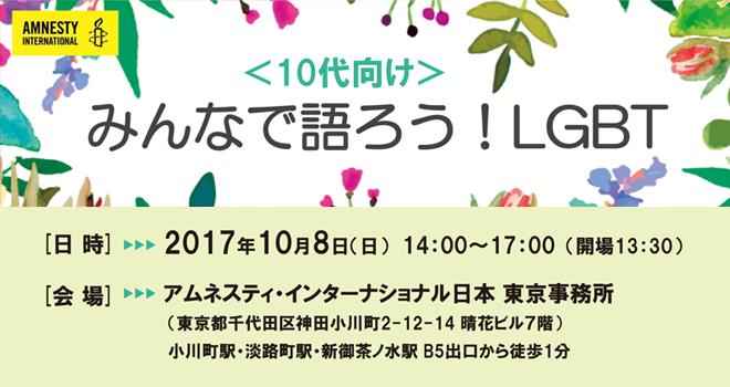 【10/8開催】みんなで語ろう!LGBT(10代向けワークショップ)