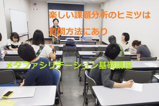 メタファシリテーション(対話型ファシリテーション)基礎講座 10月・西宮(3日間コース)