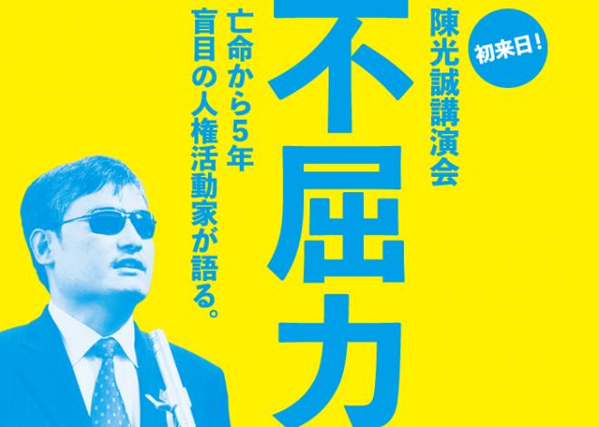 【<開催間近>初来日!陳光誠講演会@京都 11/4開催】「不屈力」-亡命から5年 盲目の人権活動家が語る。