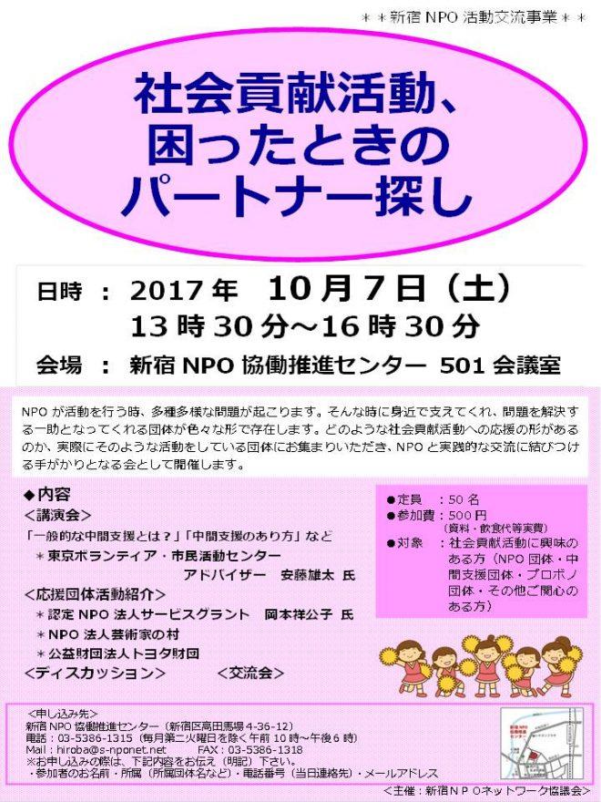 (10/7)NPOとNPO応援団体との交流事業『社会貢献活動、困ったときのパートナー探し』
