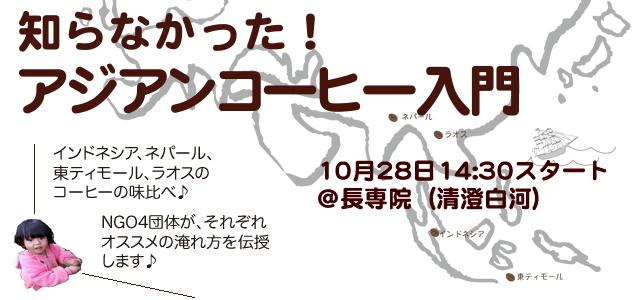 【10/28】知らなかった!アジアンコーヒー入門