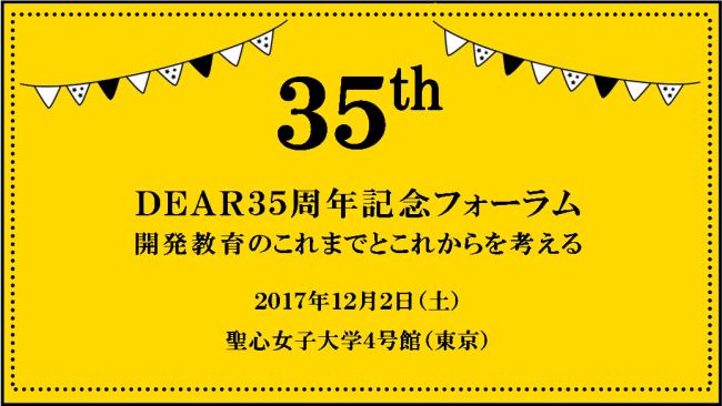【参加者募集】DEAR35周年記念フォーラム&パーティ