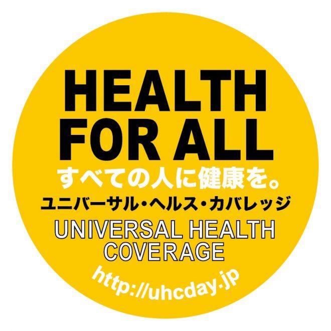 【11/9】グローバルヘルス関連領域ワークショップ「アジアの高齢化・非感染性慢性疾患(NCD)とUHC」