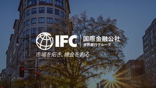 国際金融公社(IFC)チームアシスタント募集