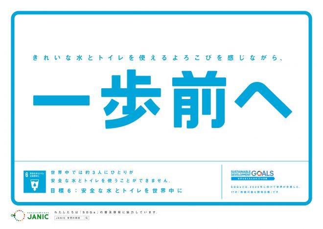 """【プレスリリース】SDGs普及ツール""""ひとこと多い張り紙""""ダウンロード開始"""