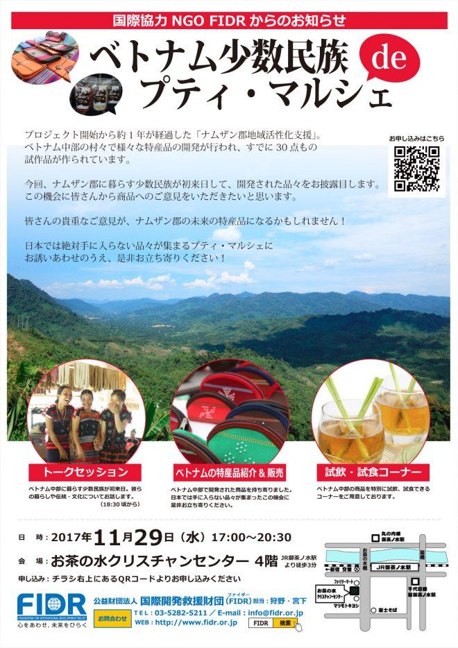 【11/29】「ベトナム少数民族deプティ・マルシェ」開催