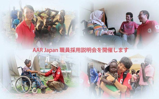 AAR Japan 職員採用説明会【10月17, 19, 25日】