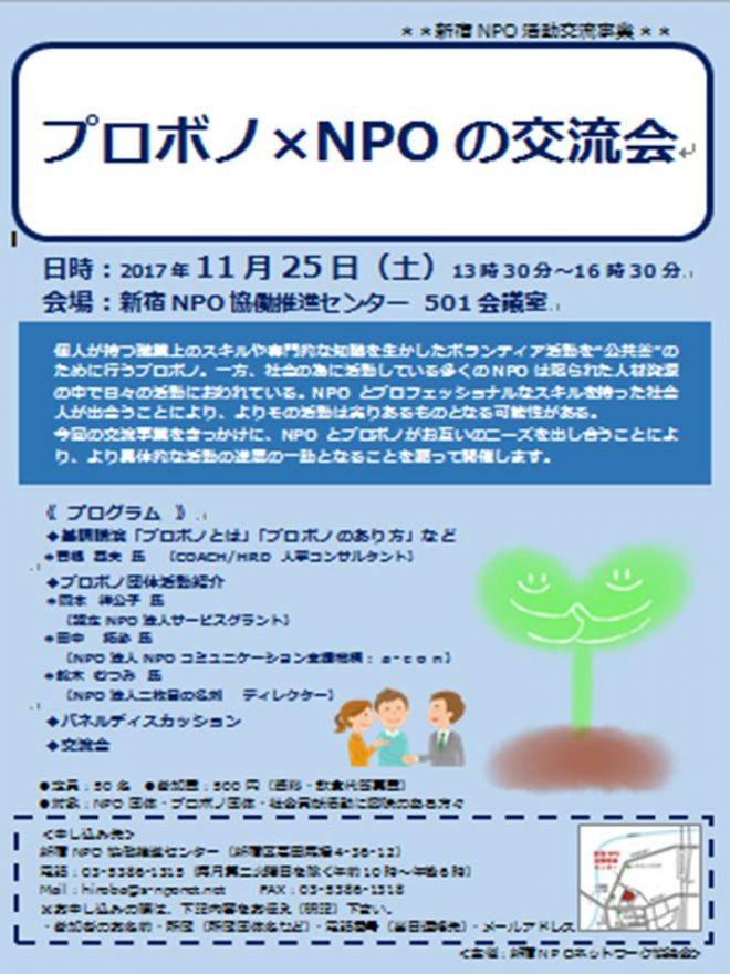 (11/25)プロボノ×NPOの交流会