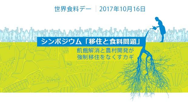 【参加無料】【日本担当FAO親善大使・国谷裕子さん出演!】10月16日世界食料デー記念シンポジウム「移住と食料問題~飢餓解消と農村開発が強制移住をなくすカギ~」