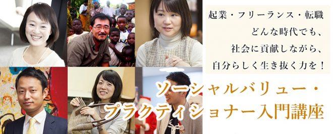 10月25日(水) 社会起業大学 ソーシャルバリュー・プラクティショナー入門講座