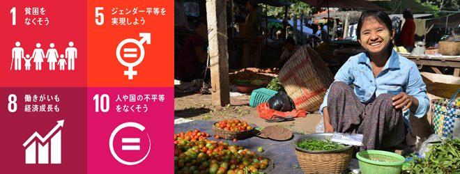 AMDA-MINDS設立10周年企画 第6弾「貧困をなくそう(SDGs目標1)ネパール・ミャンマー編」