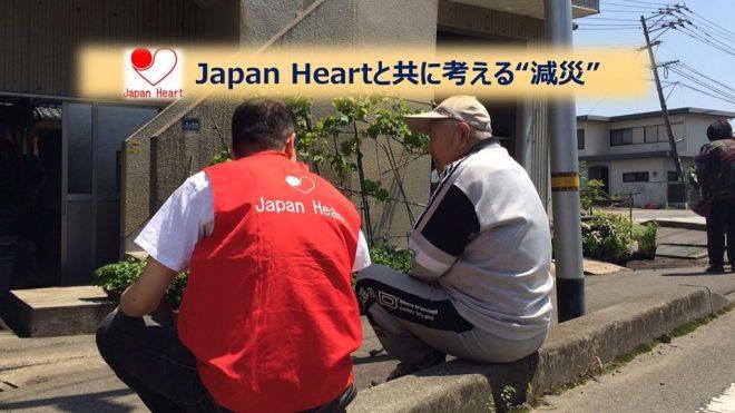 """シンポジウム「熊本地震から学ぶ これからの減災に活かす""""受援と支援""""のあり方」"""