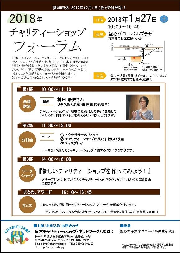 【1月27日(土)開催】『チャリティーショップ・フォーラム』