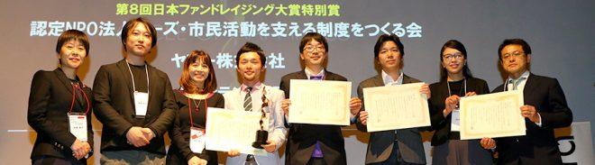 【募集】第9回日本ファンドレイジング大賞