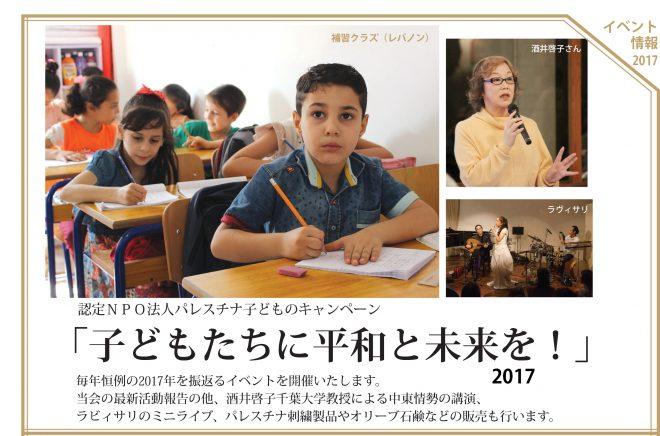 12月9日(土)「子どもたちに平和と未来を!2017」を開催します
