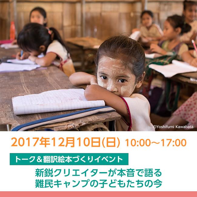 【SVA】トーク&翻訳絵本づくりイベント「新鋭クリエイターが本音で語る 難民キャンプの子どもたちの今」