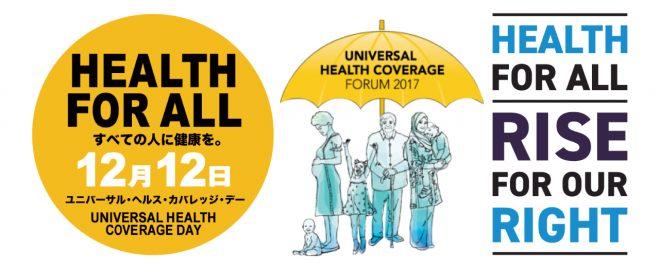 【12/14】UHCフォーラム2017 パブリック・イベント「すべての人に健康を UHCという未来を創る」
