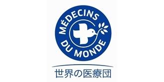 【世界の医療団日本】 プロジェクト担当職員募集