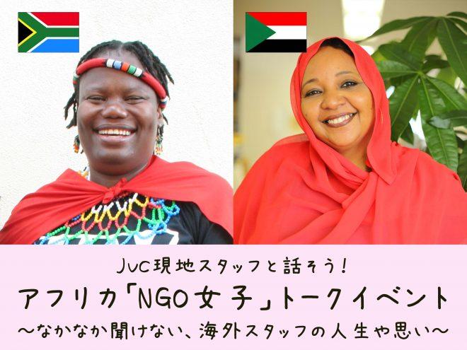 12/20(水)アフリカ「NGO女子」トークイベント