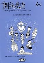 機関誌「開発教育」64号 特集:「多文化共生社会の未来と開発教育」
