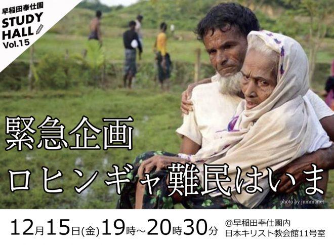 【12/15開催】「緊急企画 ロヒンギャ難民はいま」