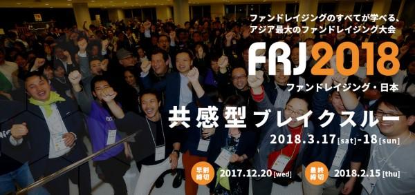 【2/15申込締切】ファンドレイジング・日本 2018