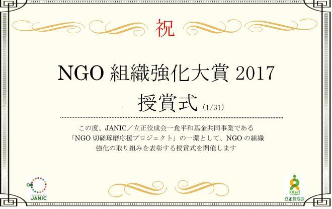 NGO組織強化大賞2017 授賞式(1/31)