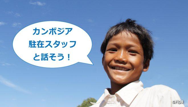 【1/16】FIDRカフェ「知ること、話すことからはじめよう、国際協力」~カンボジア駐在スタッフと話そう~