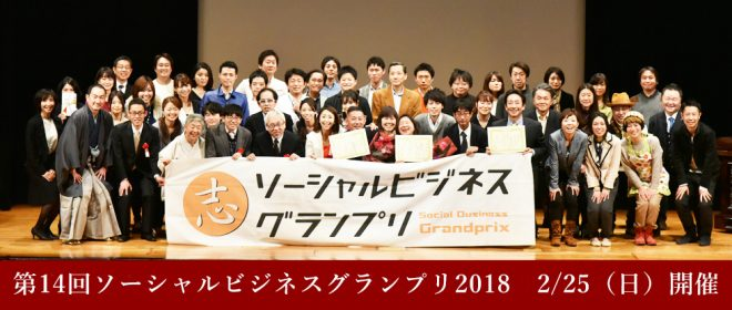 【2018年2月25日(日)開催】社会起業大学 ソーシャルビジネスグランプリ2018