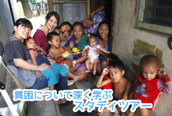 【締切間近!参加者募集!】フィリピンの貧困を学ぶ弾丸スタディツアー4日間!