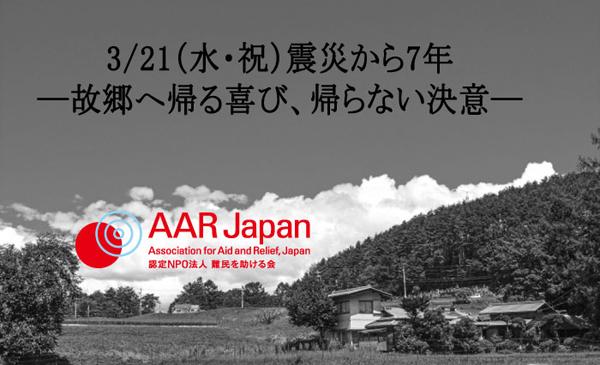 3/21(水・祝)震災から7年―故郷へ帰る喜び、帰らない決意―
