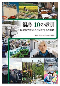 【1/23開催】国際シンポジウム 「どう伝える?福島の教訓~グローバルな視点から考える」