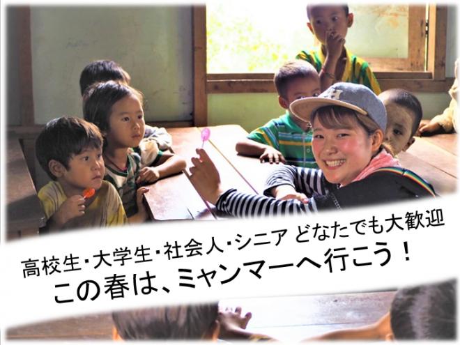 【2018年3月スタディツアー】ミャンマーの保育園・小学校へ!4泊5日(2/9締切)