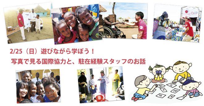 2/25(日)遊びながら学ぼう! 写真で見る国際協力と、駐在経験スタッフのお話