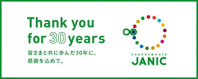 JANIC30周年記念ページを公開しました