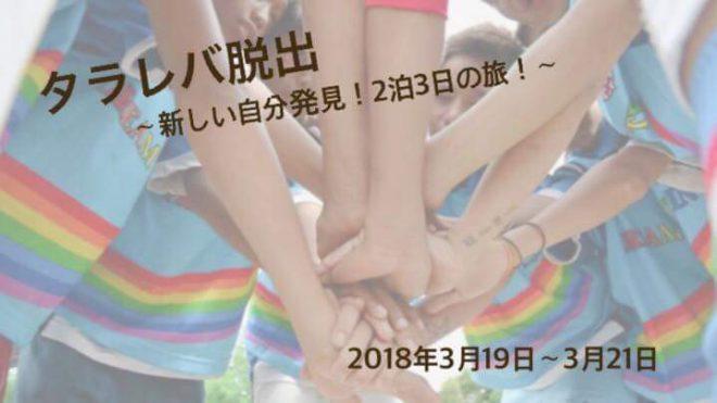 「タラレバ脱出〜新しい自分発見!2泊3日の旅!」学生限定フェリーツアー