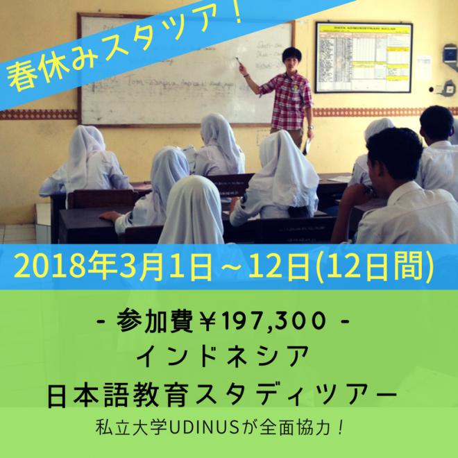 【2018年3月1-12日】インドネシア日本語教育スタディツアー☆申込み〆切迫る