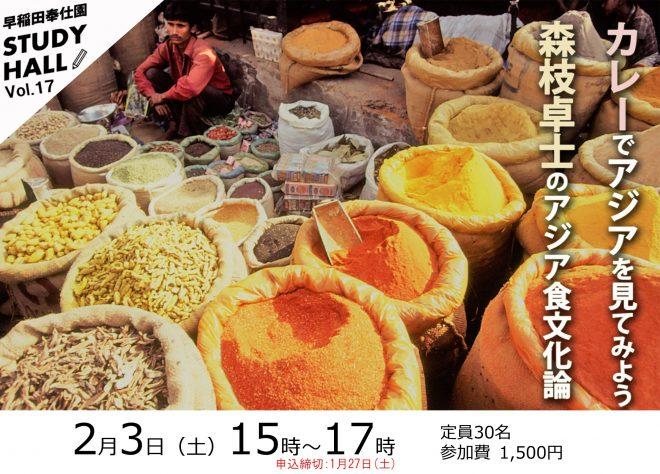 「カレーでアジアを見てみよう~森枝卓士のアジア食文化論」&アジアカレー試食会