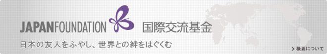 国際交流基金 日本研究・知的交流部 アジア・大洋州チーム 事務補助員募集について