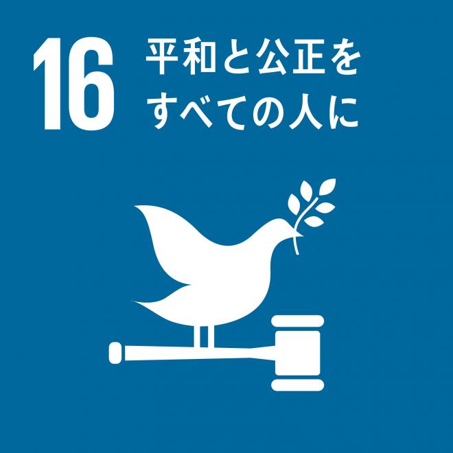 【2/21開催】SDGゴール16からNGOの政策環境の課題を考える~カンボジアを一つの事例として~