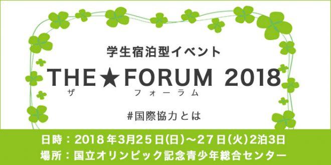 学生のための宿泊型イベント「THE★FORUM 2018」