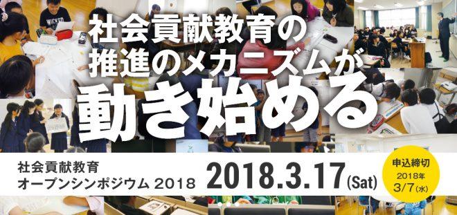 【3/7申込締切!】「社会貢献教育オープンシンポジウム2018」【3/17開催】