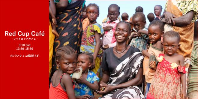 【2018年3月10日(土)開催】レッドカップカフェ~国連WFPの女性支援と私たちにできること~