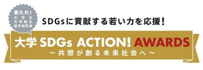 2/20締切「大学 SDGs ACTION! AWARDS~共想が創る未来社会へ~」